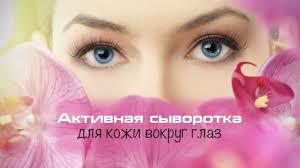 Концентрированная <b>СЫВОРОТКА</b> для кожи вокруг глаз | Боремся ...