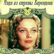 Лада из страны берендеев, фильм <b>сказка</b> (1971) смотреть видео ...