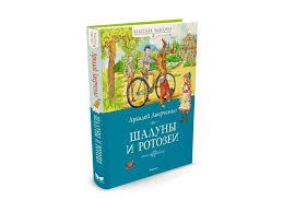 <b>Книга Machaon</b>, <b>Шалуны и</b> ротозеи - купить в детском интернет ...