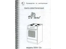 Руководство по эксплуатации <b>Электрической плиты DE</b> LUXE ...