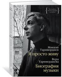 Книга «<b>Я просто живу</b>. <b>Биография</b> музыки» Михаил Таривердиев ...
