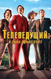 Рекомендованное и похожее на Фильм <b>Телеведущий: И снова</b> ...