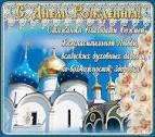 Поздравления с днем рождения по православному в прозе