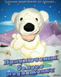 Приключения белого <b>медвежонка</b>. Издательство <b>Робинс</b>.