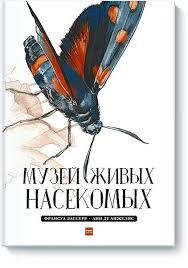 """Книга """"<b>Музей живых насекомых</b>"""" – купить книгу с быстрой ..."""