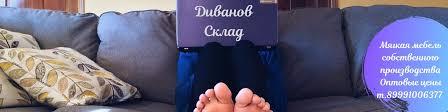 <b>Диванов</b> склад!Киров | ВКонтакте