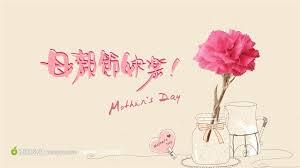 Image result for 母親節快樂