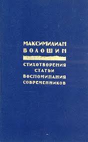 <b>Максимилиан Волошин</b>. <b>Стихотворения</b>. <b>Статьи</b>. Воспоминания ...