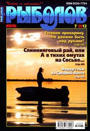 Рыболов №7 (июль 2012) PDF by sip sap - issuu