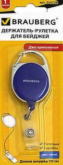 """""""<b>Держатель</b>-<b>рулетка для бейджей</b> (70 см, синий) (235726)"""" купить ..."""
