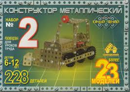 Металлический <b>конструктор Самоделкин Юный гений</b> №2