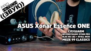 Обзор внешней <b>звуковой карты ASUS</b> Xonar Essence One ...