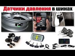 Что такое <b>датчики давления</b> в шинах? Особенности, принцип ...