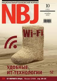 Национальный Банковский Журнал №10_2012 by Иванов ...