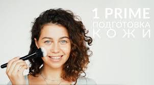 Зачем нужен спрей-<b>фиксатор макияжа</b>? — Relouis ...