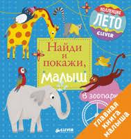 Купить <b>книги</b> от «<b>Clever</b>» — интернет-магазин OZON.ru