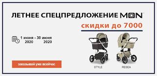 Фирменный магазин детских колясок <b>MOON</b>
