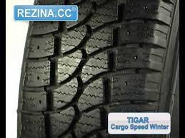 Резина <b>TIGAR Cargo Speed Winter</b> - [Rezina.CC] (Зима) - YouTube