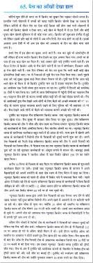 "eye essay essay on eye structure working and defects essay on eye eye essayessay on ""eye witness of a cricket match"" in hindi"