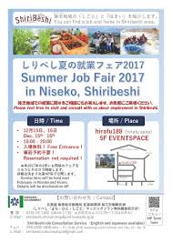 summer job fair dec hirafu jobs employment summer job fair dec 15 16 hirafu 188 jobs employment niseko hirafu kutchan