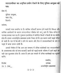 police station complaint letter format in marathi application complaint letter to police station in hindi cover letter templates