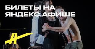 Билеты на спектакль «<b>Барабаны</b> в ночи» в Театр им. Пушкина в ...