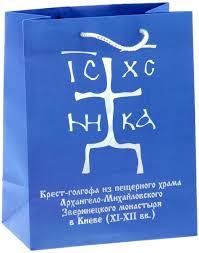 """<b>Пакет подарочный</b> Sima-land """"Крест"""", 18 х <b>23 х 8 см</b> — купить в ..."""