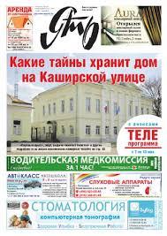yat17_2012 by gazeta yat - issuu