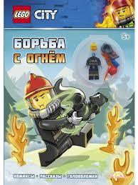 LNC-6018 <b>Книга с игрушкой LEGO</b> CITY - БОРЬБА С ОГНЕМ