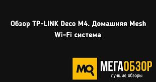 Обзор <b>TP</b>-<b>LINK</b> Deco M4. Домашняя <b>Mesh Wi</b>-<b>Fi система</b> ...