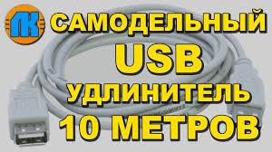 САМОДЕЛЬНЫЙ <b>USB УДЛИНИТЕЛЬ</b> 10 МЕТРОВ  КАК СДЕЛАТЬ ...
