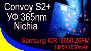 <b>Convoy S2</b> + 365nm <b>Nichia</b> UV Waterproof LED Flashlight ...