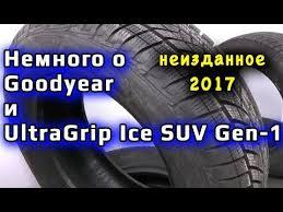Немного о <b>Goodyear</b> и <b>UltraGrip Ice</b> SUV <b>Gen</b>-<b>1</b> /// неизданное ...