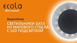 <b>Светильники Ecola GX53</b> из матового стекла с LED подсветкой ...