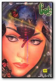 Devta by mohiuddin nawab all parts(full novel). Download free / read online urdu jassosi novel Devta by mohiuddin nawab all parts(full novel) in pdf . - sshot-85