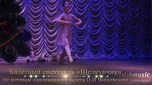 Балетный спектакль «<b>Щелкунчик</b>» по мотивам одноименного ...