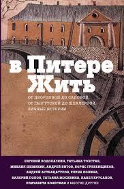 «В <b>Питере</b> жить» - описание <b>книги</b> | Москва: место встречи ...