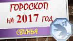 Свинья. Восточный гороскоп на 2017 год для Свиньи