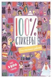 Книга С наклейками <b>Махаон</b> Дероди к. для <b>Стильных Девочек</b>