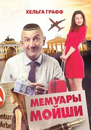 <b>Мемуары Мойши</b> - <b>Графф</b> Хельга