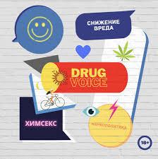 DRUGVoice