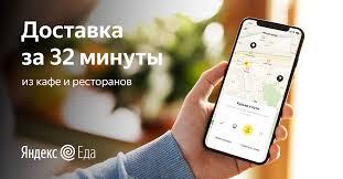 Яндекс.Еда — быстрая доставка вкусной еды из ресторанов