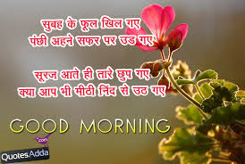 Good Morning Shayari in Hindi | QuotesAdda.com | Telugu Quotes ...