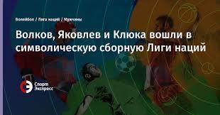Волков, Яковлев и Клюка вошли в символическую сборную Лиги ...