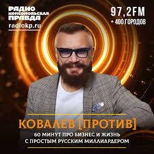 Ковалёв против