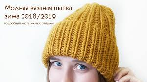 Модная вязаная <b>шапка</b> зима 2019 // мастер-класс <b>шапка с</b> ...