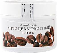 <b>Скраб для тела</b> BODY <b>SPA</b> Соляной кофе антицеллюлитный ...