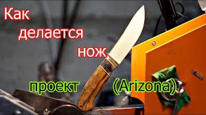делаю <b>нож Скинер</b> (custom skinner knife) - YouTube