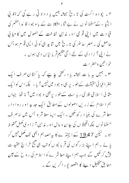 essay on myself in urdu com essay on myself in urdu