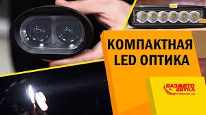 Компактные <b>LED фары</b>. <b>Дополнительная</b> оптика для авто. Тест в ...